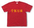 オーダーTシャツ・四字熟語Tシャツ商品画像1