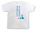 坂本龍馬Tシャツ「龍馬の名言」商品画像