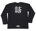 戦国武将家紋Tシャツ(長袖)「石田三成」
