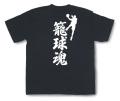 バスケットボール魂Tシャツ「籠球魂2」