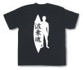 サーフィン魂Tシャツ「波乗魂2」