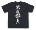 マラソン魂Tシャツ「完走魂」