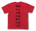 戦国武将Tシャツ・武田信玄「風林火山」2