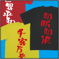 四字熟語Tシャツ