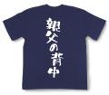 『親父の背中』Tシャツ