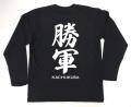 勝軍(かちいくさ)◆家紋なし◆長袖