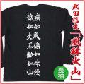 戦国武将Tシャツ「武田信玄・風林火山」(長袖)