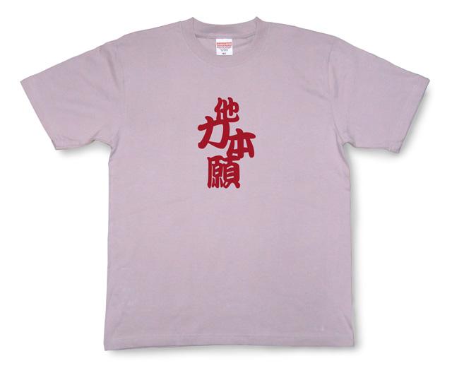 四字熟語のTシャツ「他力本願」商品画像