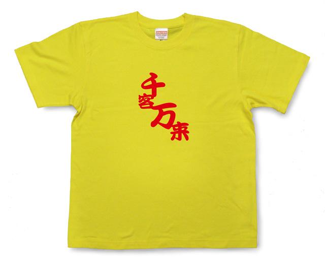 四字熟語のTシャツ「千客万来」商品画像