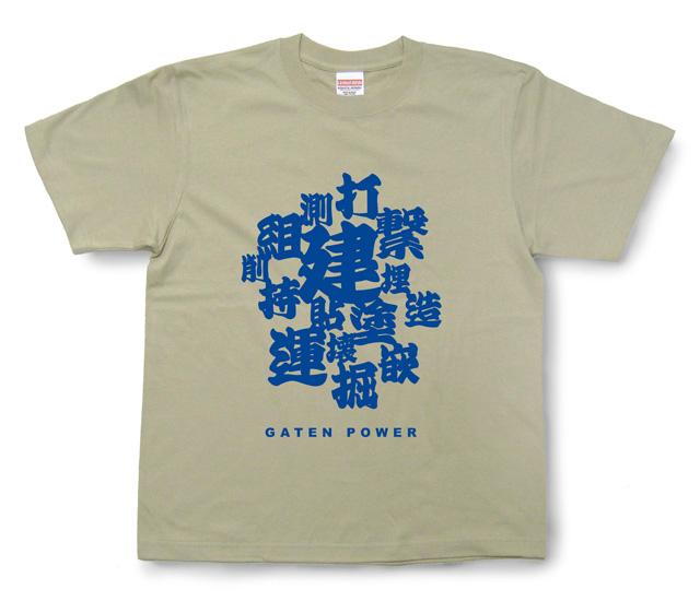 ガテン系漢字Tシャツ商品画像