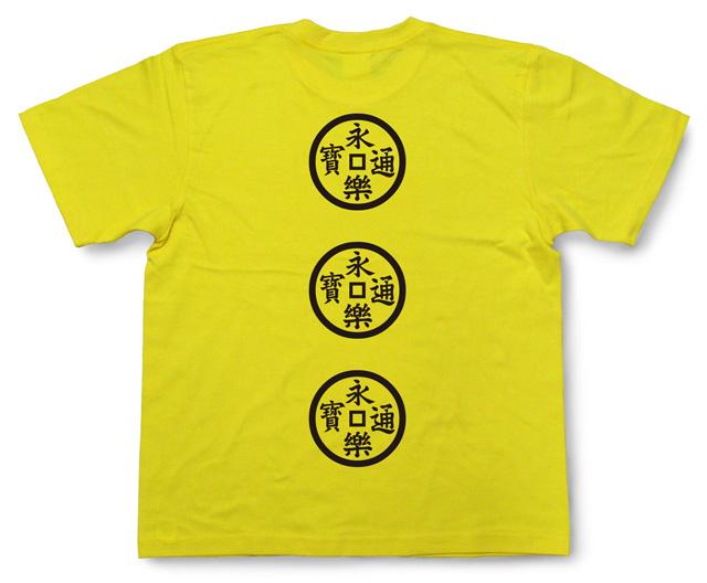 戦国武将Tシャツ・織田信長「永楽通寶」商品画像