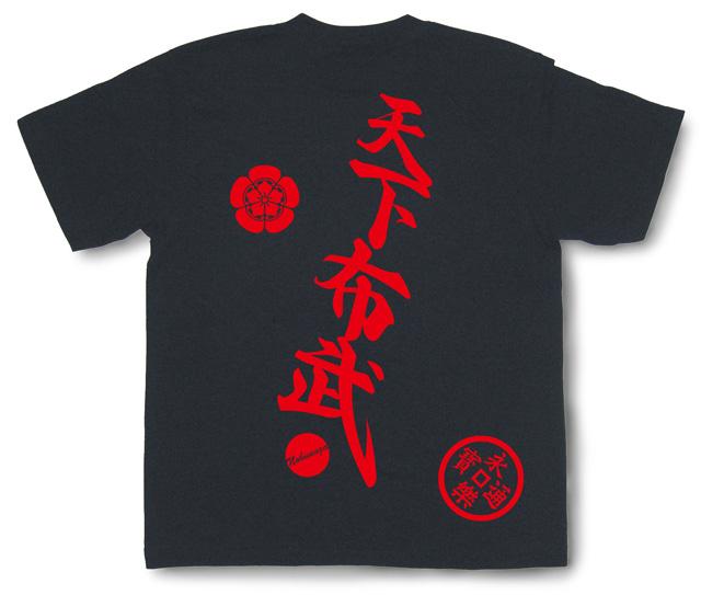 戦国武将Tシャツ・織田信長「天下布武」商品画像