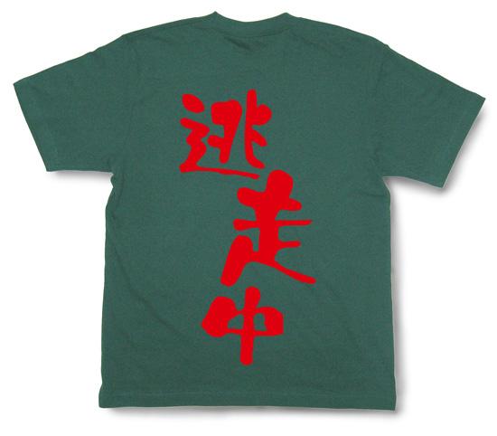 『逃走中』Tシャツ
