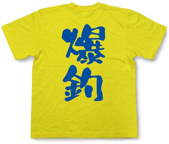 『爆釣』Tシャツ