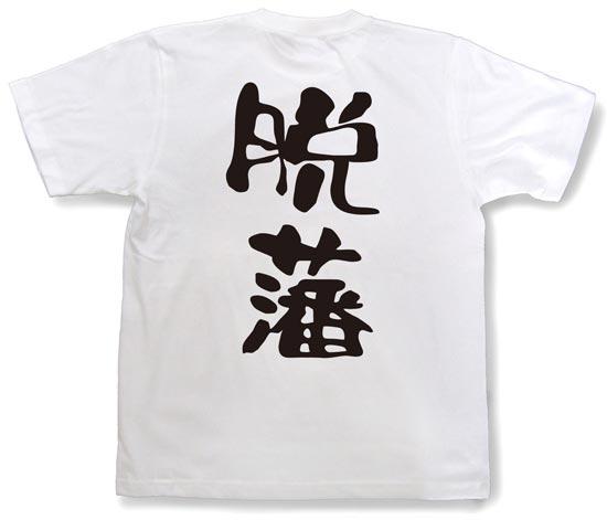 『脱藩』Tシャツ