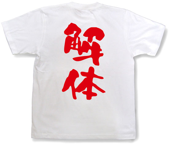 『解体』Tシャツ