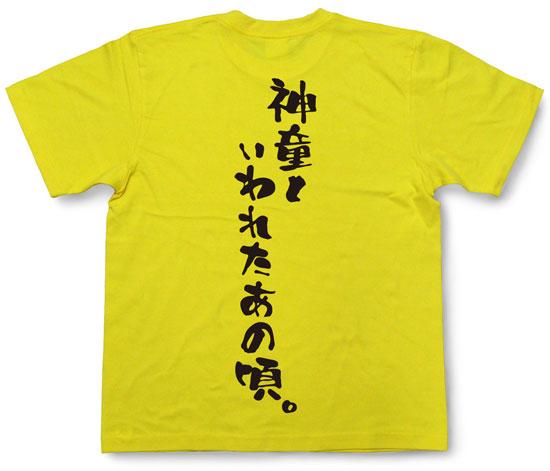 『神童といわれたあの頃。』Tシャツ