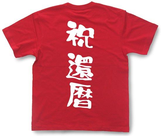 『祝 還暦』Tシャツ