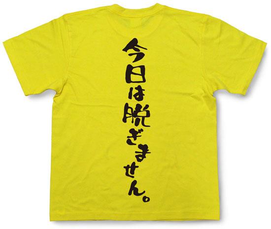 『今日は脱ぎません。』Tシャツ