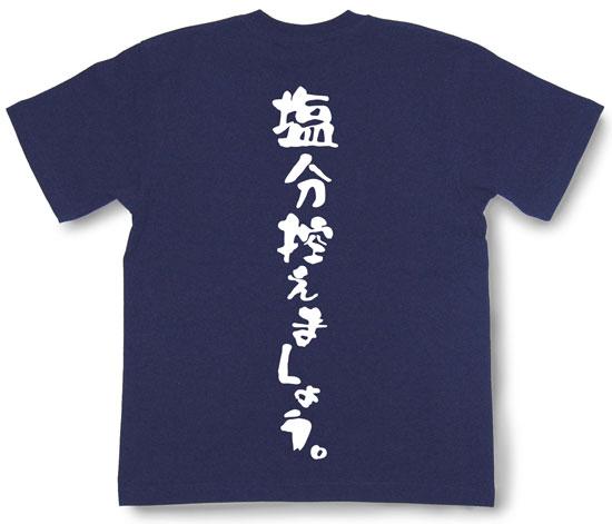 『塩分控えましょう。』Tシャツ