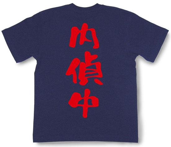 『内偵中』Tシャツ
