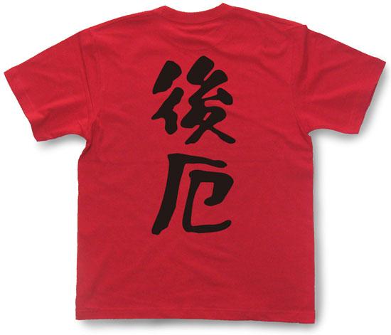 『後厄』Tシャツ
