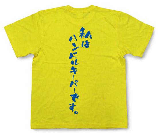 「私はハンドルキーパーです。」Tシャツ