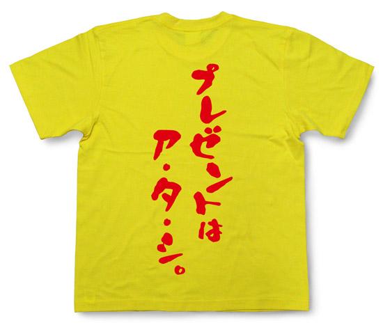「プレゼントはア・タ・シ。」Tシャツ