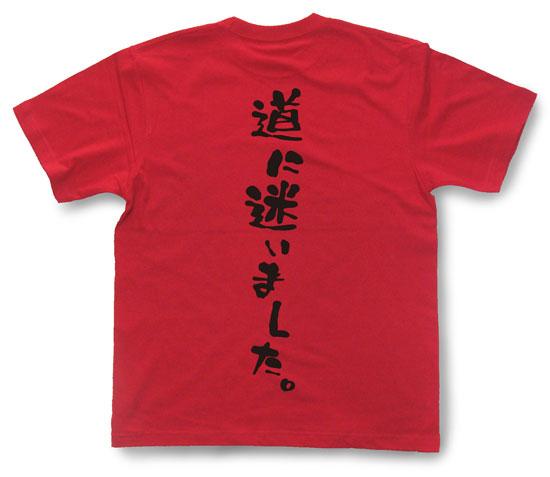 「道に迷いました。」Tシャツ