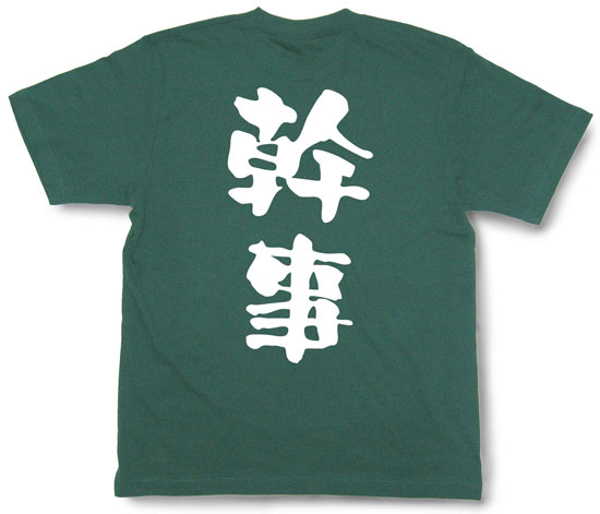 『幹事』Tシャツ