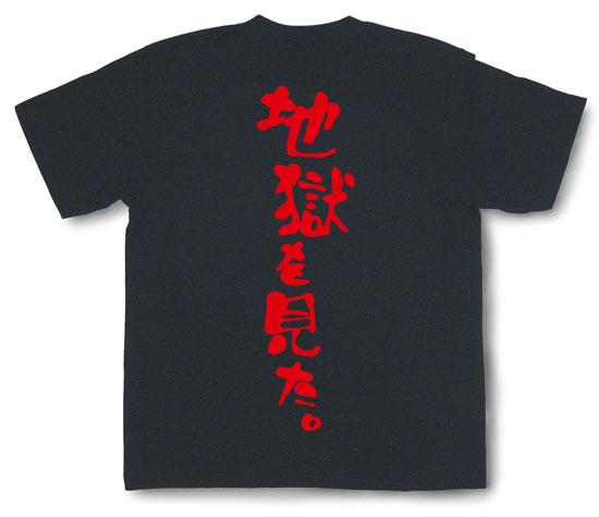 「地獄を見た。」Tシャツ