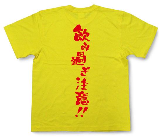 「飲み過ぎ注意!!」Tシャツ