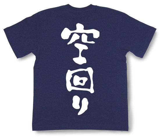 「空回り」Tシャツ