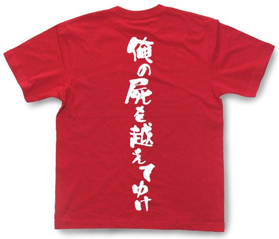 『俺の屍を越えてゆけ』Tシャツ