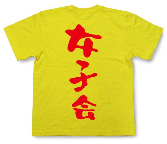 「女子会」Tシャツ