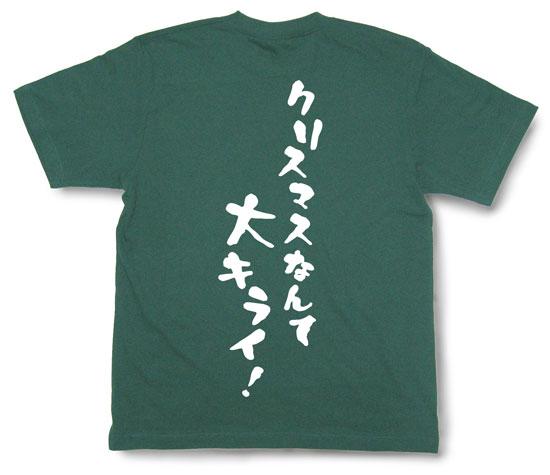 「クリスマスなんて大キライ!」Tシャツ