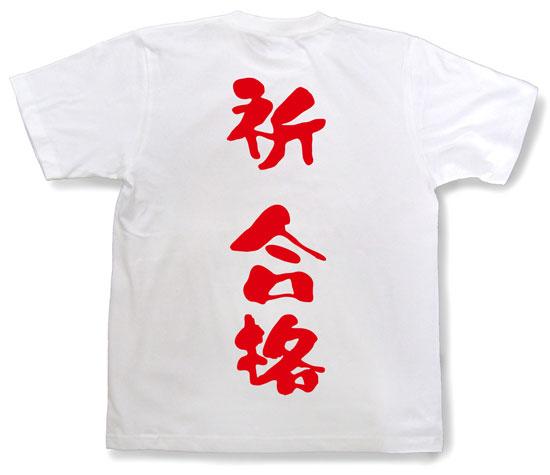 「祈 合格」Tシャツ