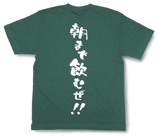 「朝まで飲むぜ!!」Tシャツ
