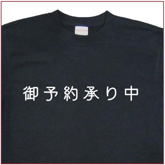 「御予約承り中」Tシャツ