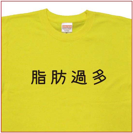 「脂肪過多」Tシャツ