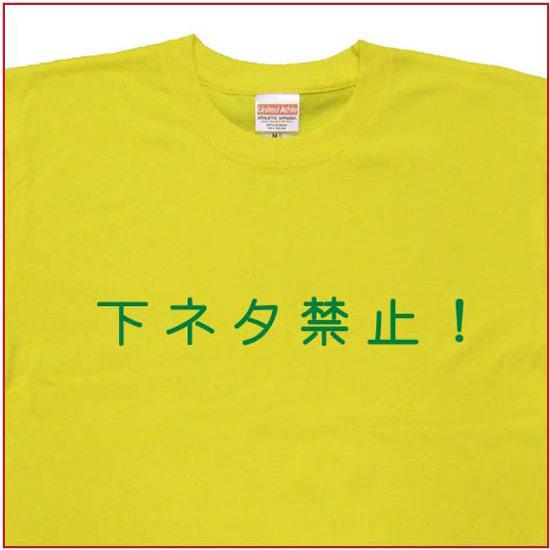 「下ネタ禁止!」Tシャツ