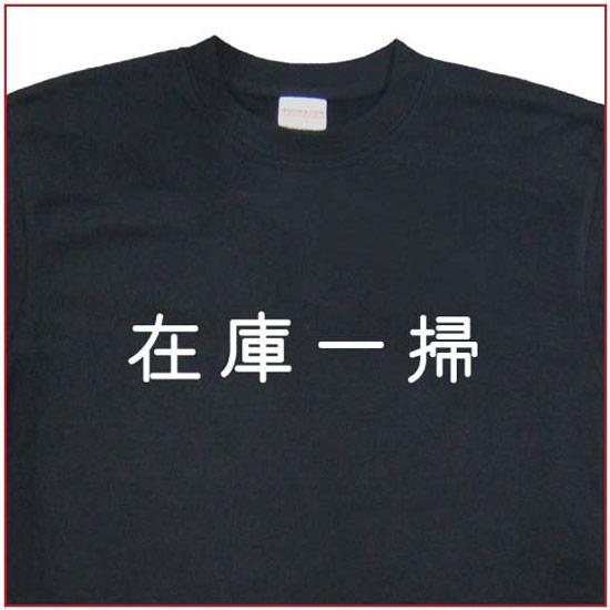「在庫一掃」Tシャツ