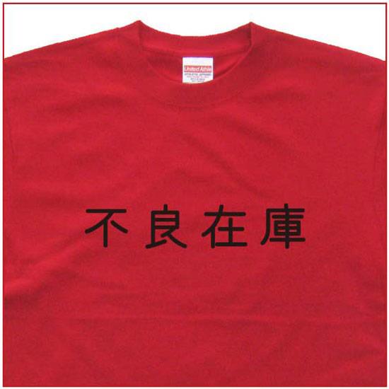 「不良在庫」Tシャツ