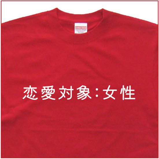 「恋愛対象:女性」Tシャツ