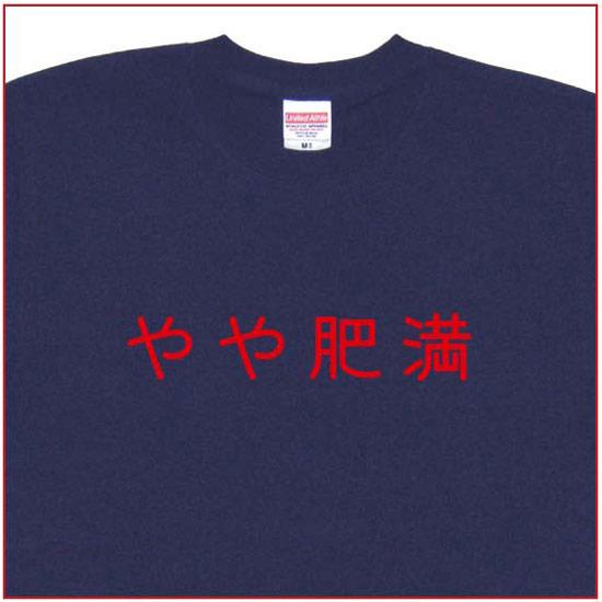 「やや肥満」Tシャツ