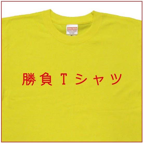 「勝負Tシャツ」Tシャツ