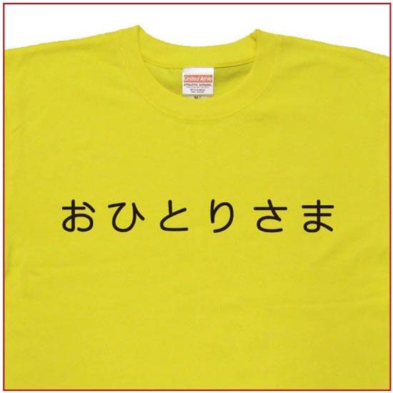 「おひとりさま」Tシャツ