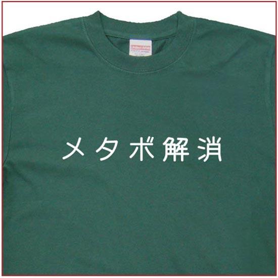 「メタボ解消」Tシャツ