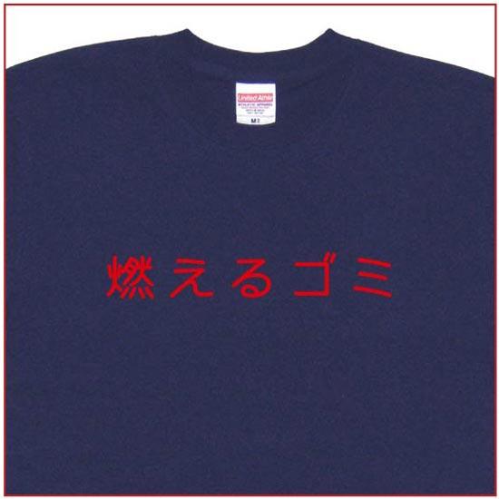 「燃えるゴミ」Tシャツ