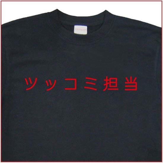 「ツッコミ担当」Tシャツ